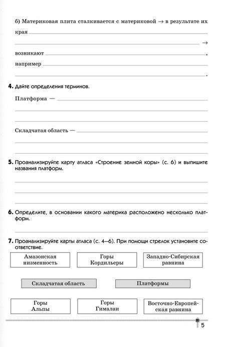 Начальный курс географии 7 класс ответы витченко обух станкевич