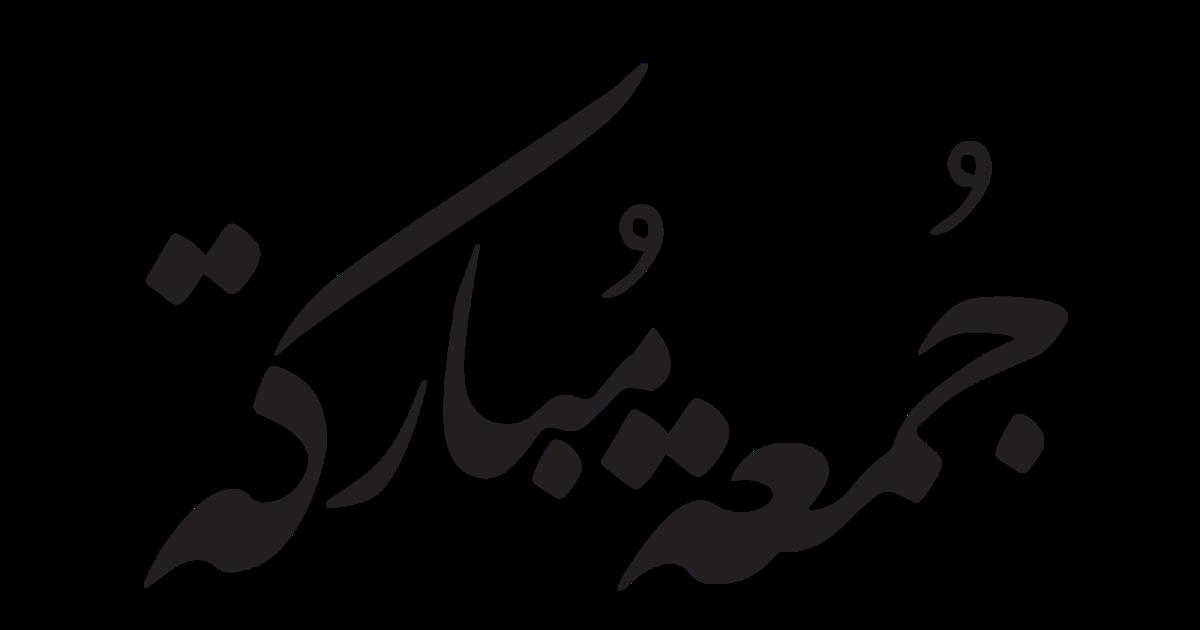 بسم الله الرحمن الرحيم اللهم صل على محمد وآل محمد وعجل فرجهم والعن أعدائهم Beautiful Arabic Words Graphic Design Background Templates Arabic Love Quotes