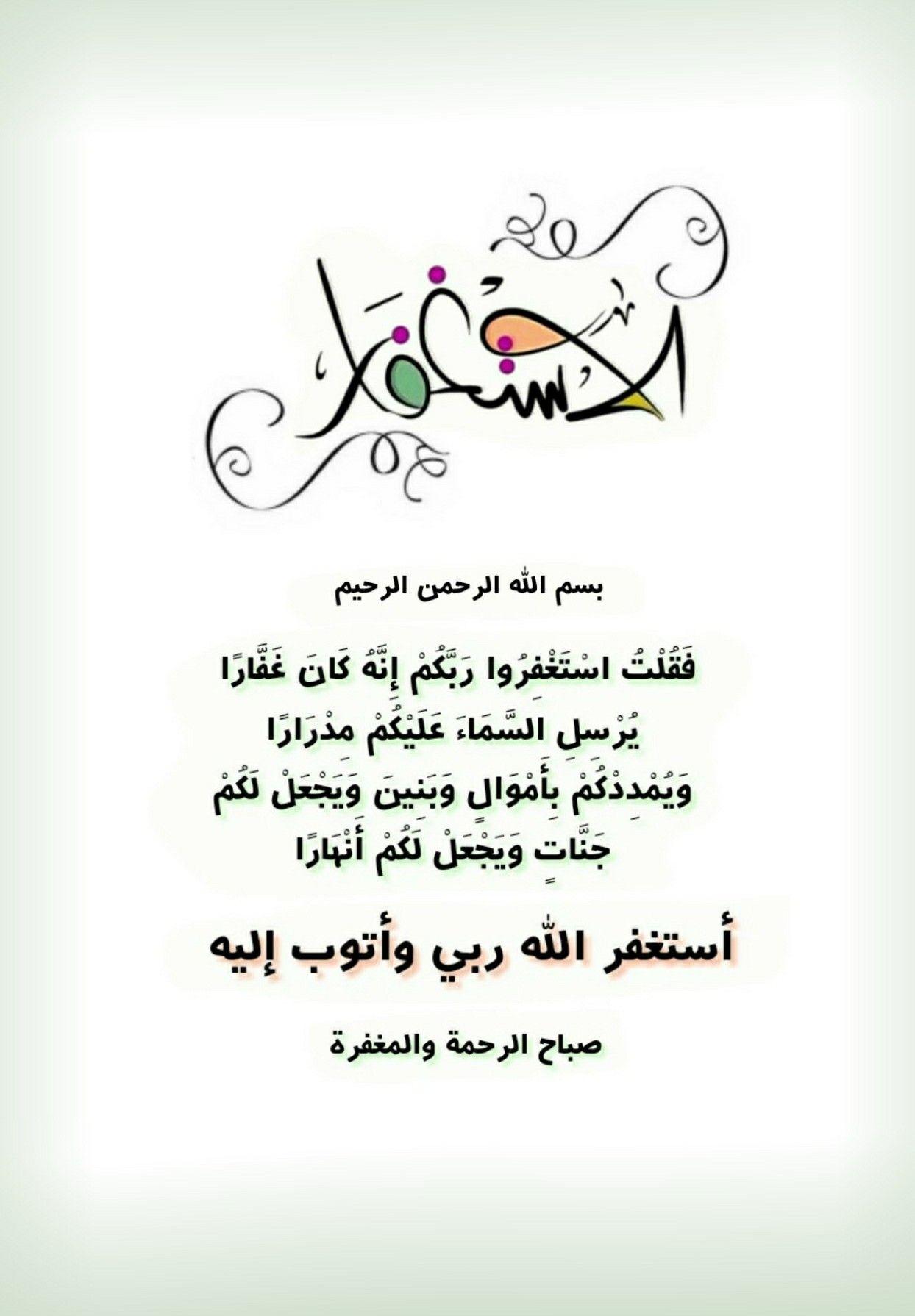 بسم الله الرحمن الرحيم ف ق ل ت اس ت غ ف ر وا ر ب ك م إ ن ه ك ان غ ف ار ا ي ر س ل الس م اء ع ل ي ك م م Good Morning Greetings Love In Islam Words