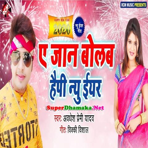 A Jaan Bolab Happy New Year Awdhesh Premi Yadav Happy New Year Mp3 2020 Free Download Superdhamaka Net New Album Song Dj Songs Album Songs