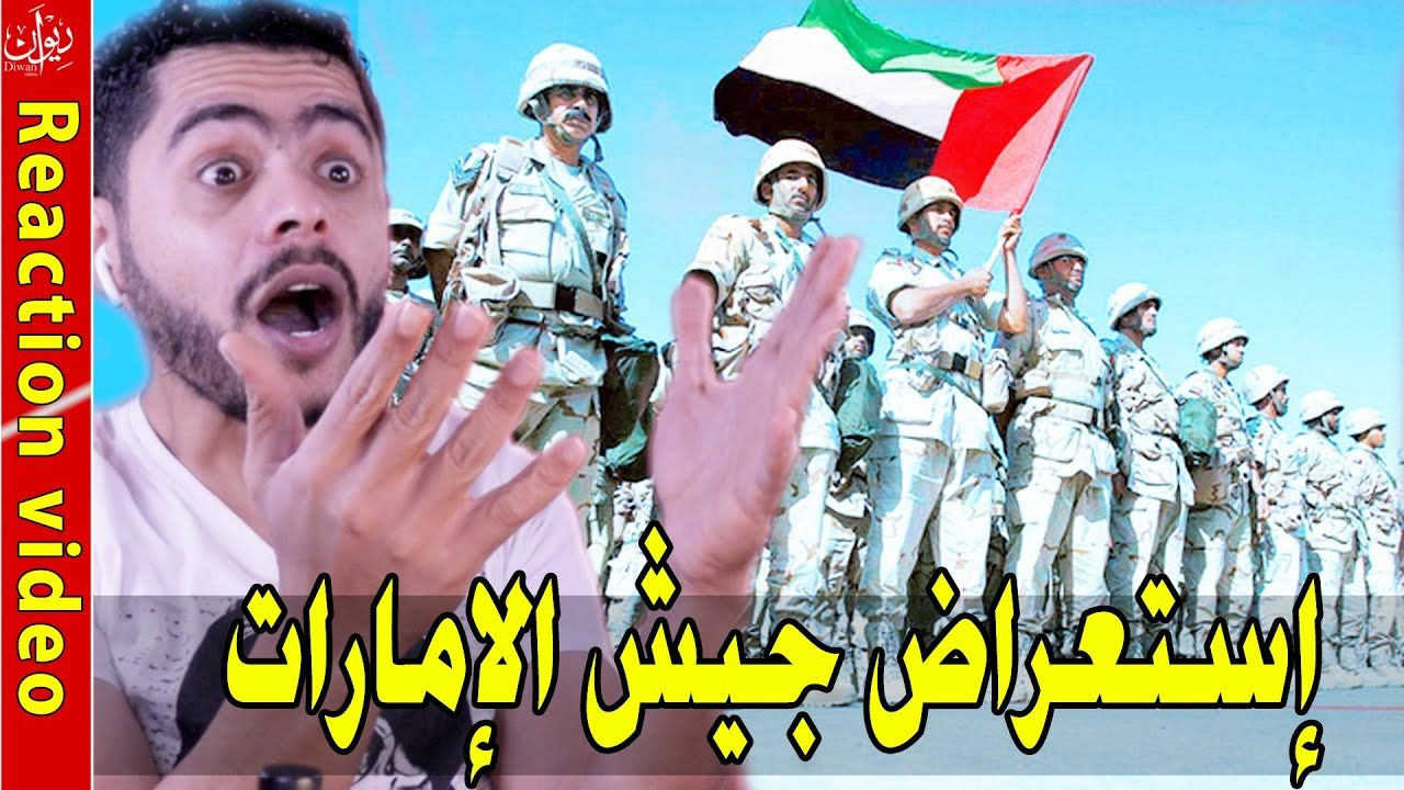 استعراض الجيش الاماراتي Uae Army Power ردة فعل تماركوف شو Reactions Video