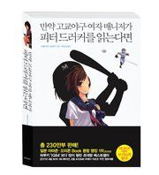Peak15가 선정한 6월의 책은 이와사키 나쓰미의 소설 '만약 고교야구 여자 매니저가 피터 드러커를 읽는다면'입니다. 쉽게 읽으면 삶의 활력소가 되고 진중하게 읽으면 삶의 물음표가 되는 그런 내용입니다. 물론 말미에 예측가능한 반전도 의미 있습니다.