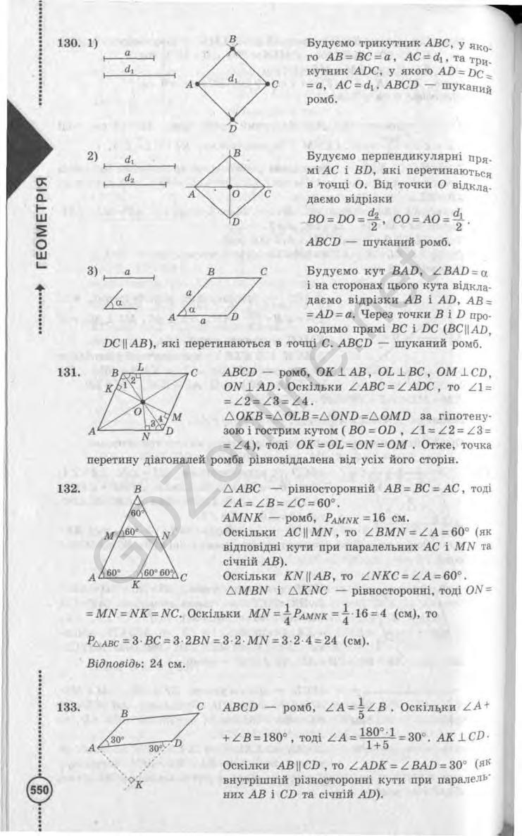 Онлайн решебник гдз по учебнику геометрия 7 класс г.п бевз в.г бевз н.г владимирова страница
