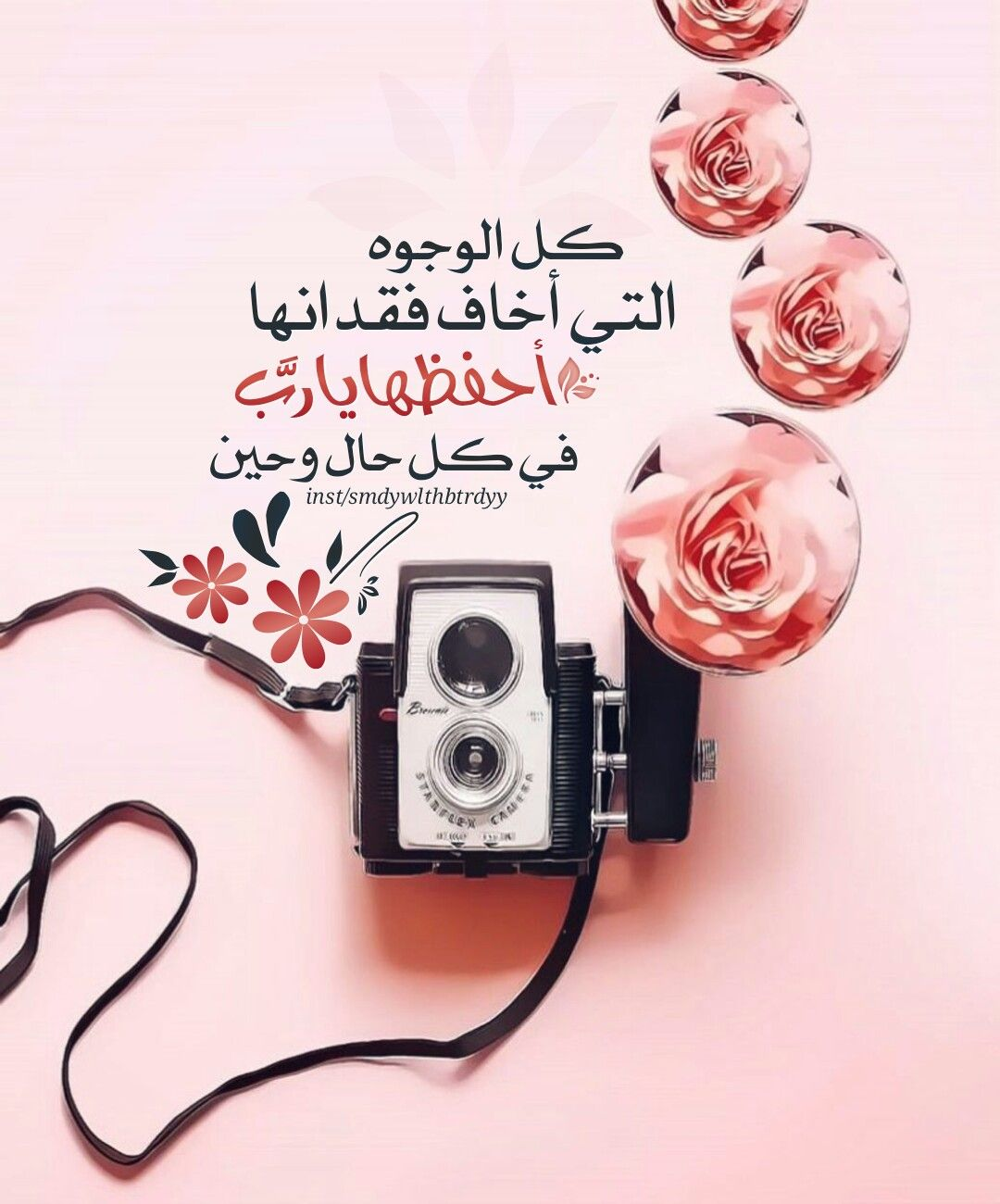 Pin By Um Ahmad On الصباح والمساء In 2020 Cool Words Islamic Pictures Ted Baker Icon Bag