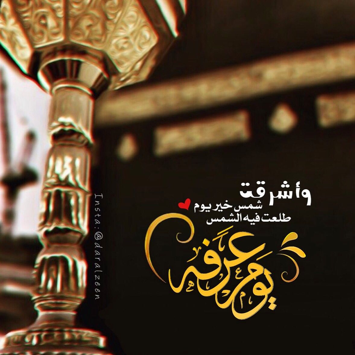 يوم عرفه Eid Images Islamic Pictures Mecca Islam