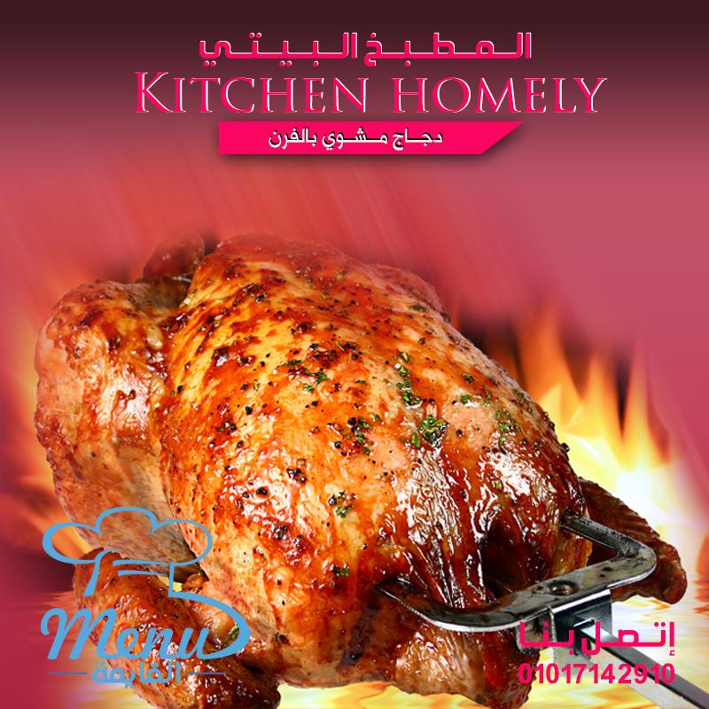 دجاج مشوي بالفرن Food Menu Turkey