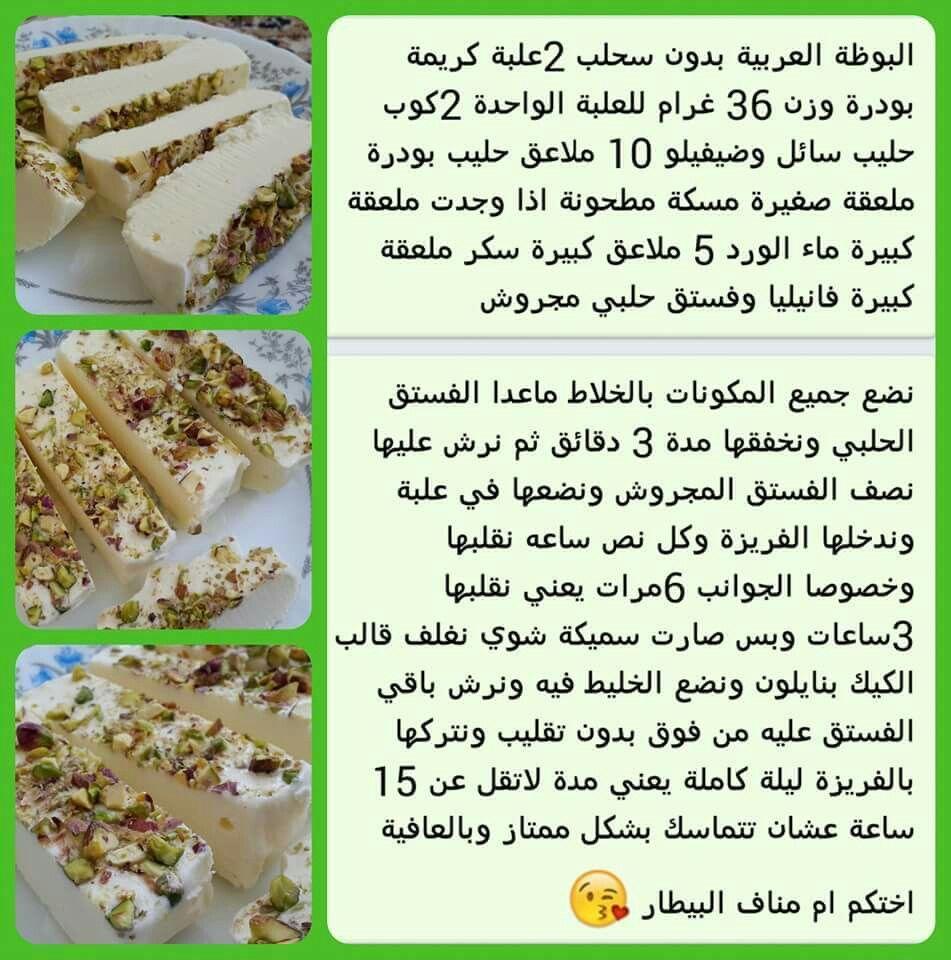 طريقة عمل البوظة العربية Food Recipes Ice Cream