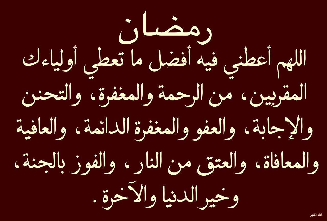 أدعيةإسلاميه أذكار دعاء صورإسلامية الله الله اكبر استغفر الله مسلم قرأن رمضان Islamic Quotes Sweet Words Ramadan