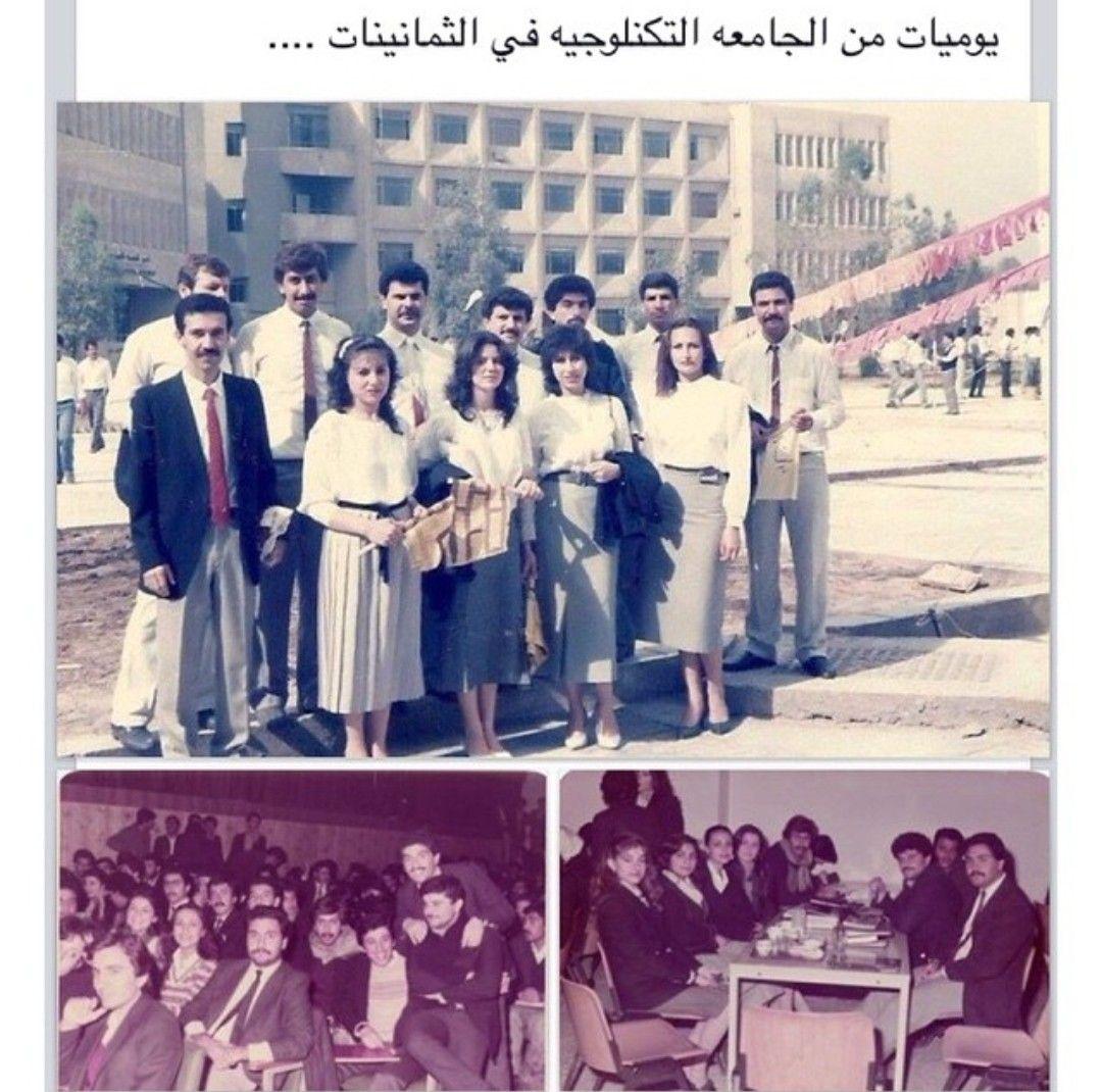 العراق الثمانينات الجامعة التكنولوجيه Polaroid Film Film Polaroid
