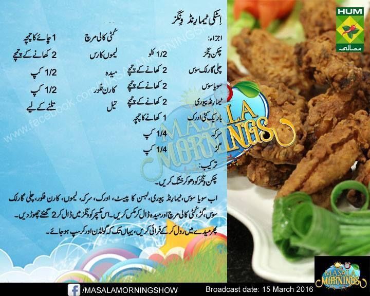 Sticky Tamarind Wings Recipe In Urdu By Shireenanwar Shireen Anwar Recipes Cooking Show Hosts Recipes