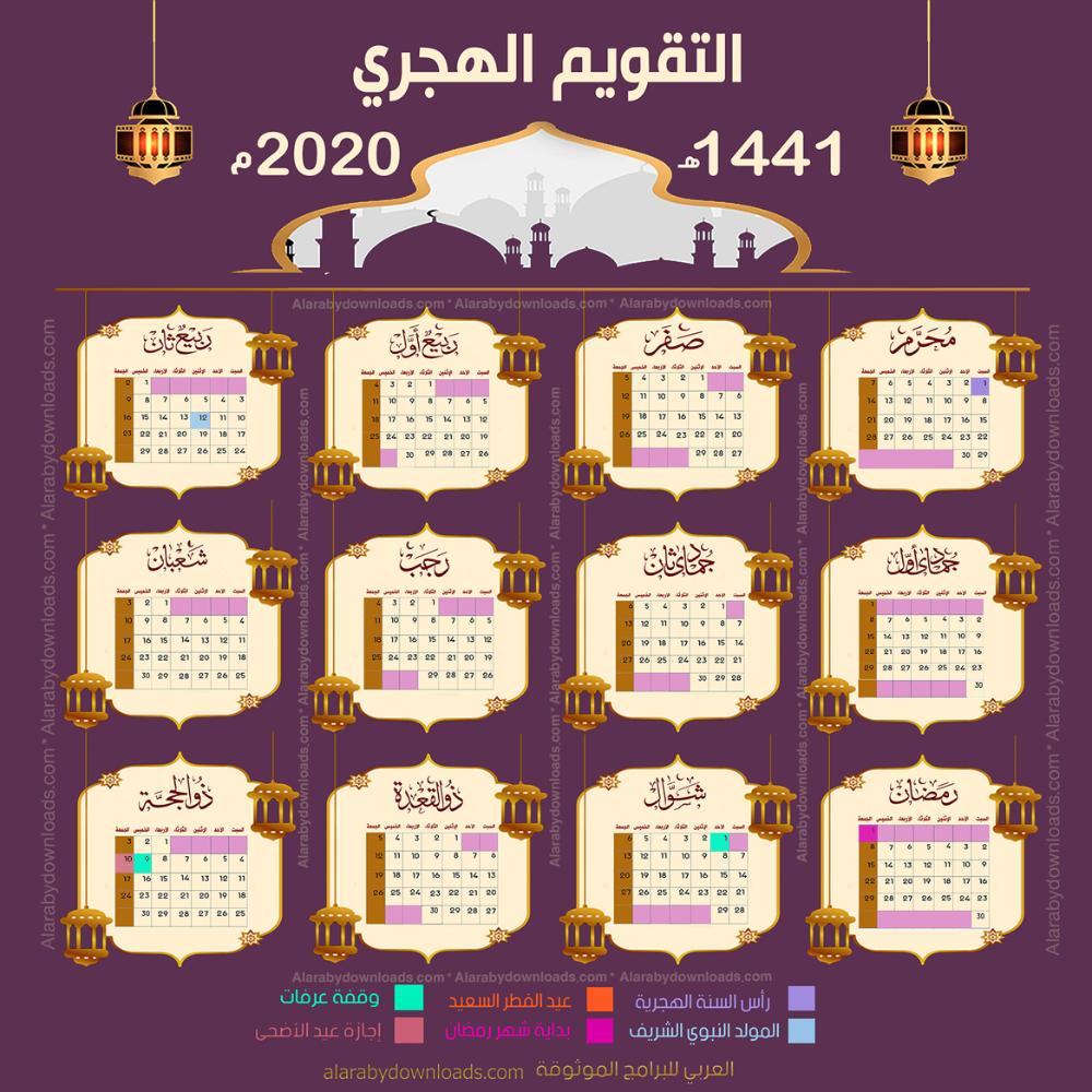 تحميل التقويم الهجري 1441 والميلادي 2020 Pdf تقويم 2020 هجري وميلادي صورة عالية الجودة Hijri Calendar Calendar Wedding Album Design