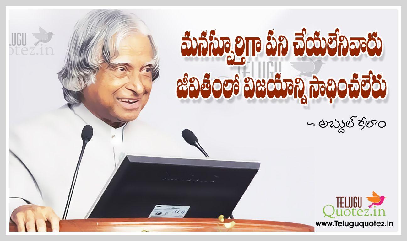 Apj Abdul Kalam Telugu Thoughts And Quotes About Life Apj Abdul