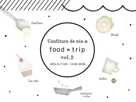 confiture de nia の food×trip vol.2:マイ・フェイバリット関西(マイフェバ)