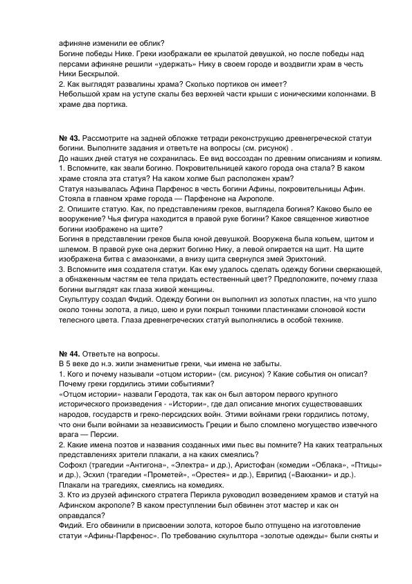 Готовые домашние задания 4 класс по русскому языку к учебнику зелениной