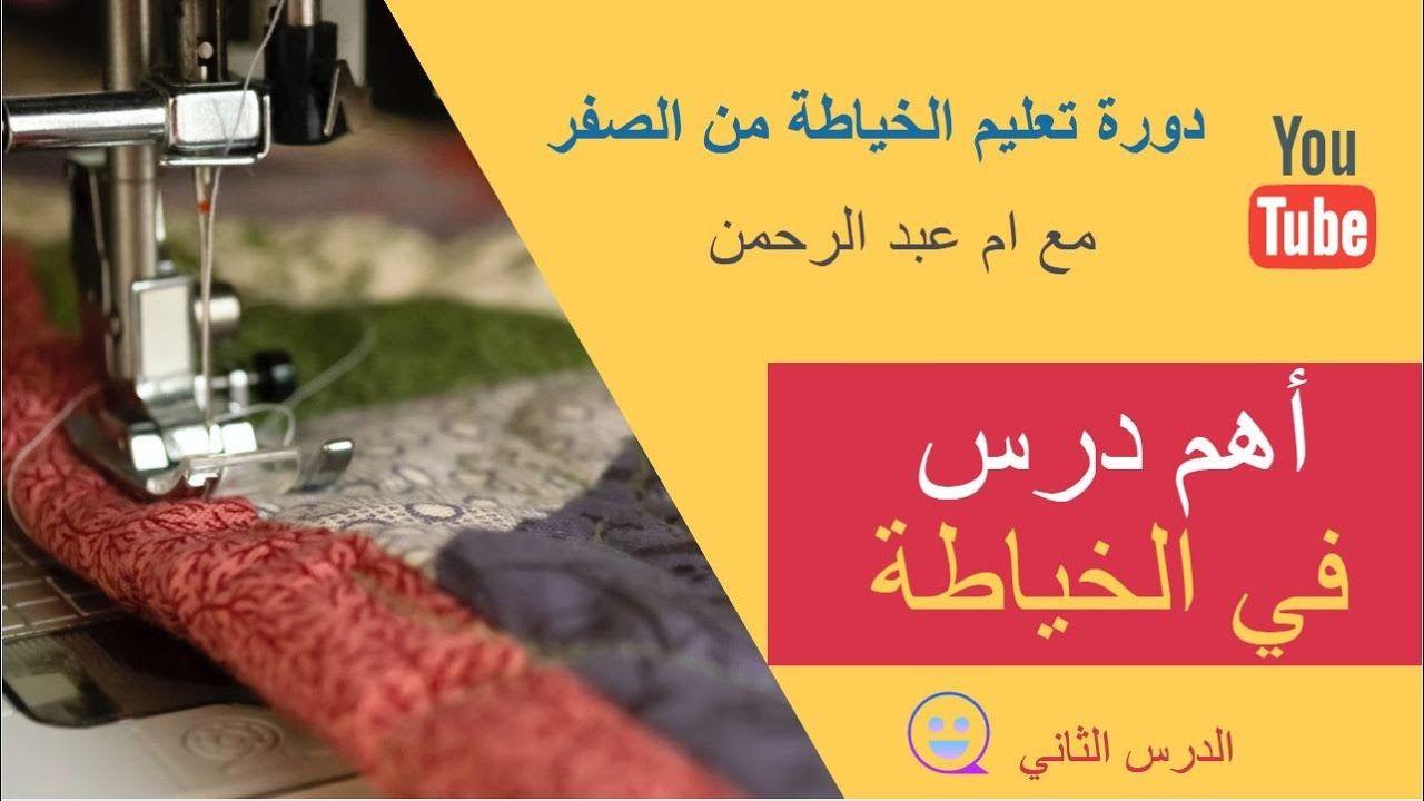 دورة تعليم الخياطة للمبتدئين الدرس الثاني أهم تدريب على ماكينة الخياطة Sewing Needle And Thread Crochet Stitches