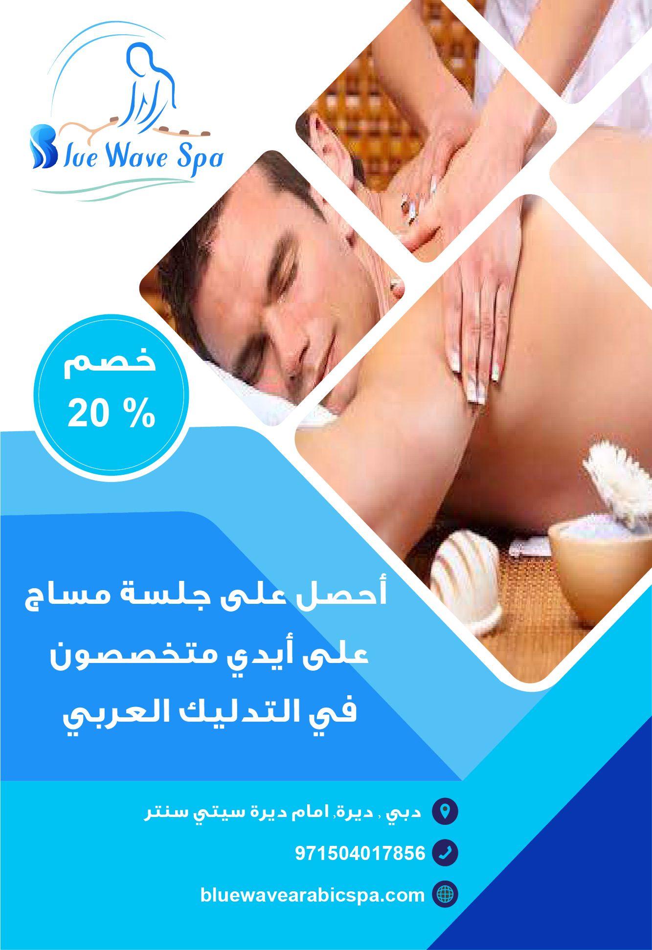 استمتع بمساج كامل للجسم على أيد متخصصون من العرب Massage Center Body Massage Salon Services
