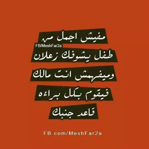 براءه الاطفال كنز Arabic Quotes Favorite Quotes Photo Quotes