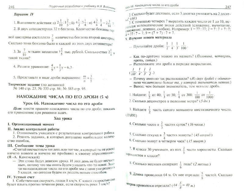 Скачать поурочные планы по математике 6 класс виленкин ответы