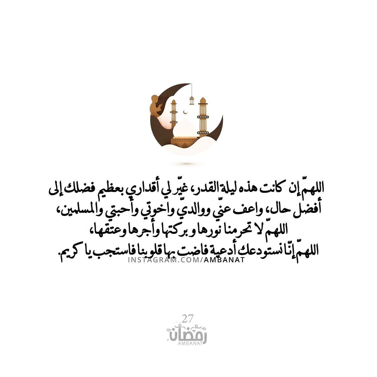 ٢٧ رمضان Tumblr Weheartit Instagram Ambanat Quran Quotes Inspirational Ramadan Quotes Happy Quotes Smile