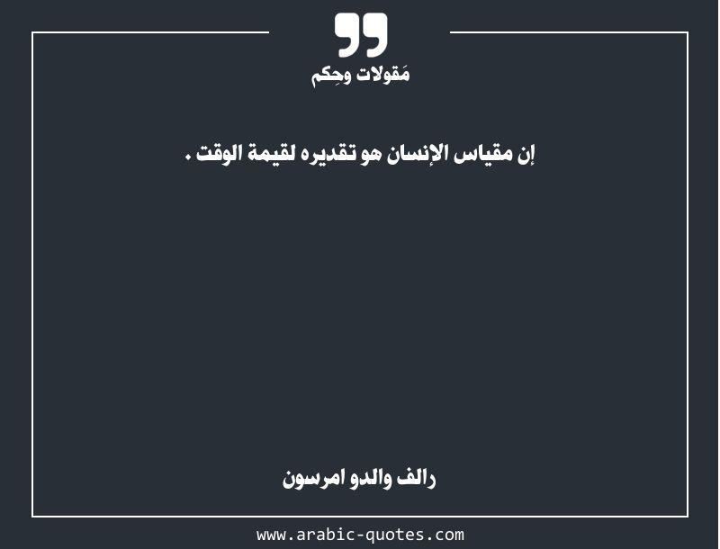 إن مقياس الإنسان هو تقديره لقيمة الوقت Arabic Quotes Quote Quoteoftheday Citation Wisdom مقولة حكمة تنظيم وقت Quotes Arabic Words Words