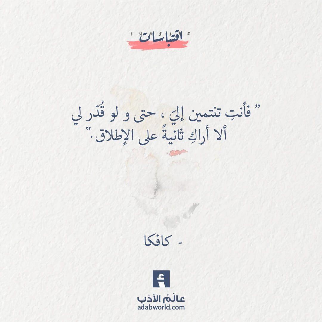 اقتباسات كافكا فأنت تنتمين إلي عالم الأدب Love Smile Quotes Words Quotes Quotations