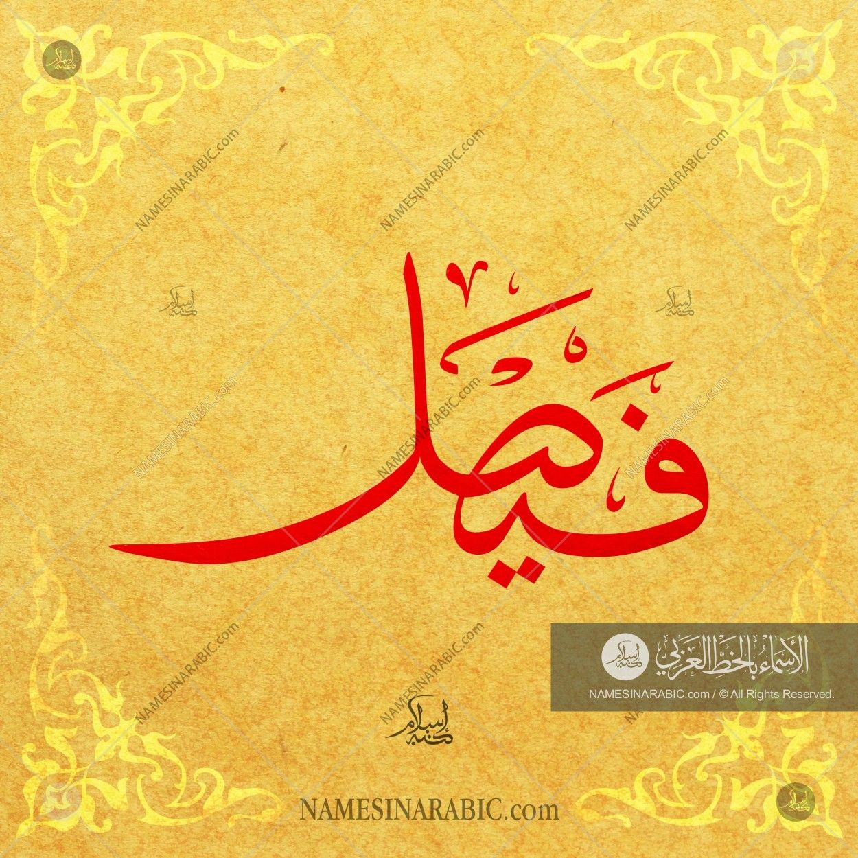 Faisal فيصل Names In Arabic Calligraphy Name 7600 Alphabet Letters Design Calligraphy Name Lettering Alphabet