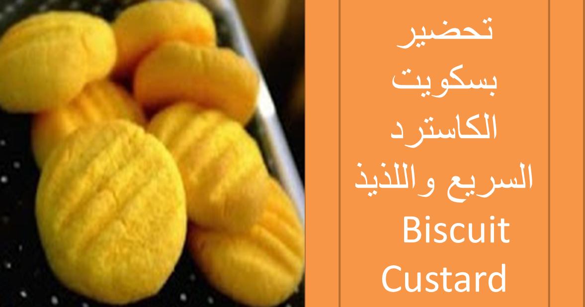 تحضير بسكويت الكاسترد السريع واللذيذ Biscuit Custard Custard Biscuits Fruit