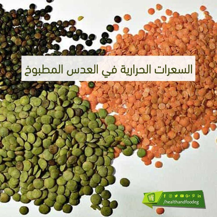 السعرات الحرارية في العدس المطبوخ Grapes Vegetables Fruit