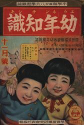 幼年知識 1938年11月号