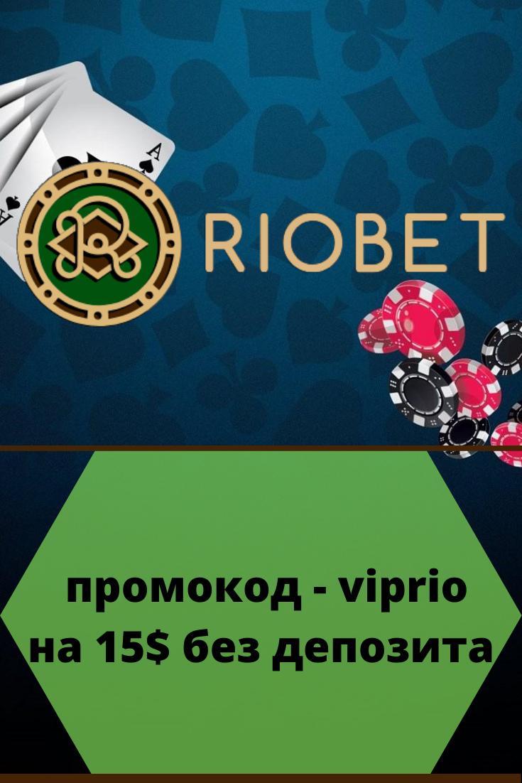 Riobet онлайн казино зеркало игроть бесплатно в игровыеавтоматы