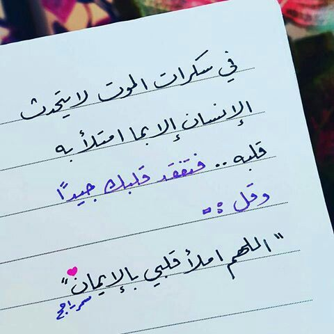Pin By Hala Atef On كلمات و آيات Ex Quotes Islamic Quotes Quotations