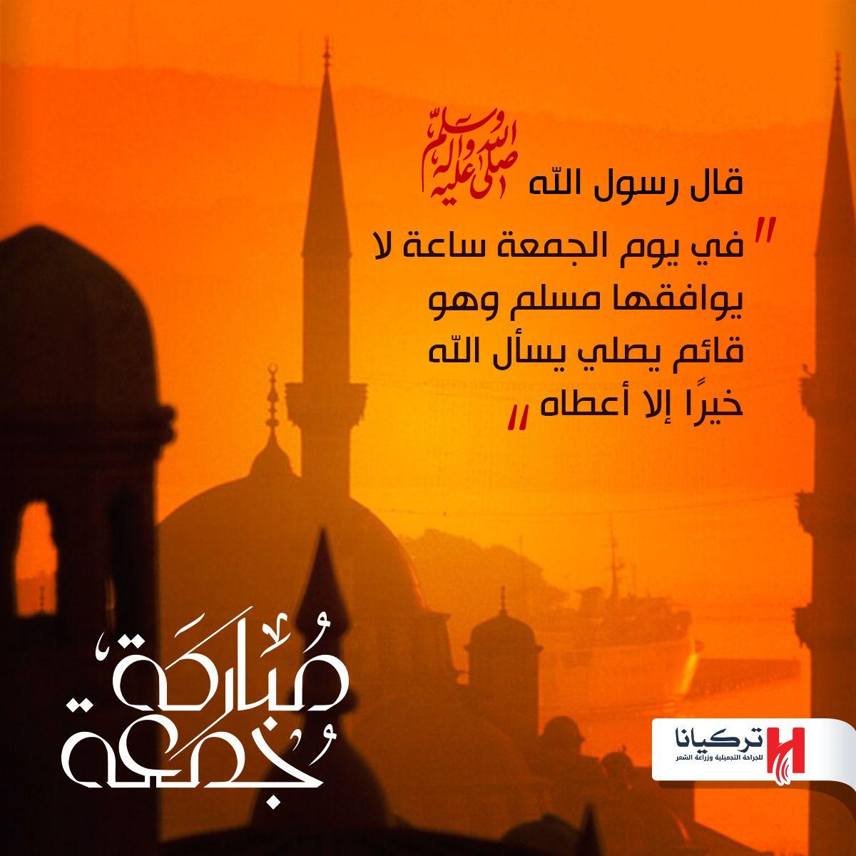 جمعة مباركة بكل خير متابعينا تركيا تركيانا جمعة مباركة يوم الجمعة يوم سعيد Blessed Frid Kingdom Of Great Britain Libya United Arab Emirates