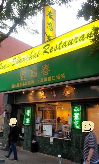 [REVIEW] Joe's Shanghai Restaurant, Flushing, NY
