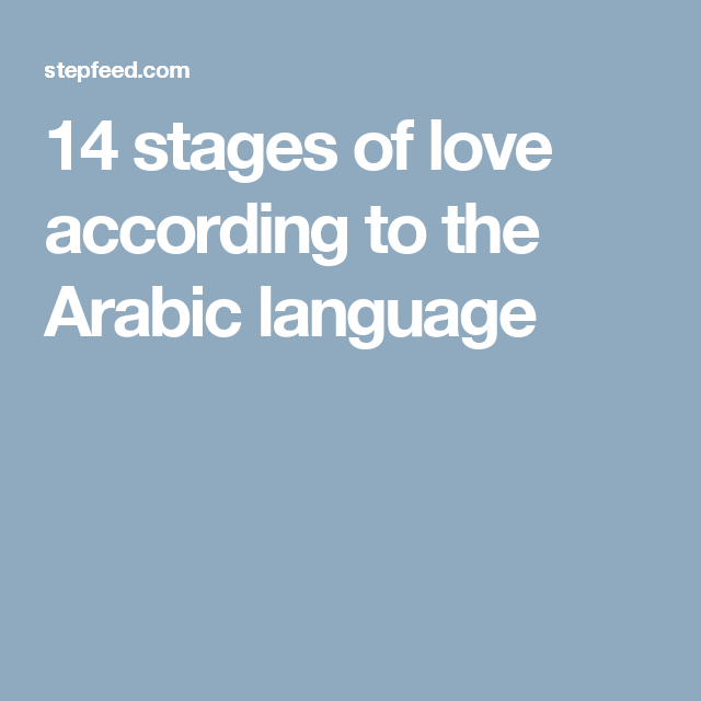 14 stages of love according to the Arabic language | literature