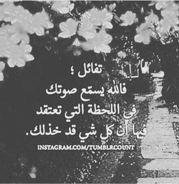 يارب افرجها Life Quotes Beautiful Words Words