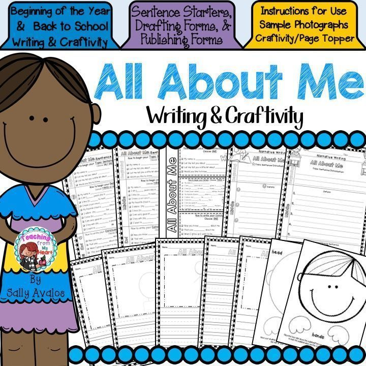 All About Me Writing  Craftivity, Biography, Autobiography