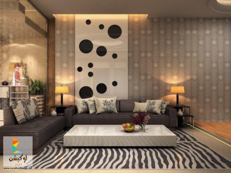 ديكورات صالات إستقبال الضيوف 2015 لوكشين ديزين نت Relaxing Living Room Modern Living Room Interior Living Room Setup