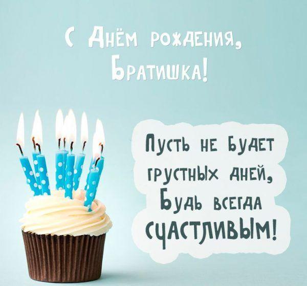 Открытки «С днем рождения» брату (40 фото) | С днем ...
