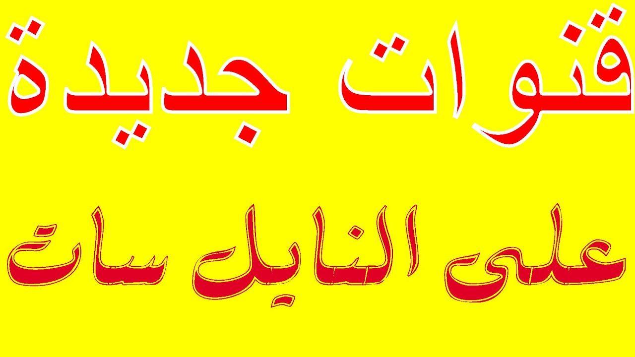 تردد 3 قنوات جديدة على النايل سات 2021 Movie Posters Arabic Calligraphy Calligraphy