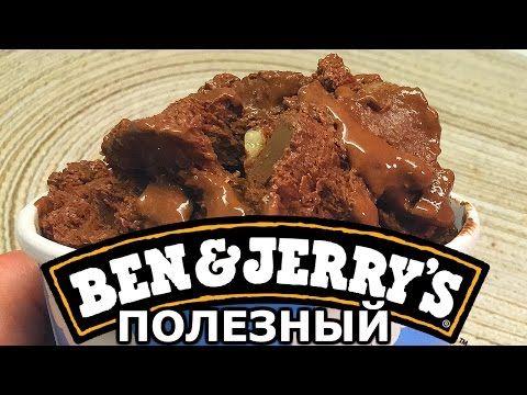 ben & jerrys recept