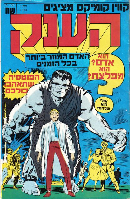 Image result for hulk in hebrew
