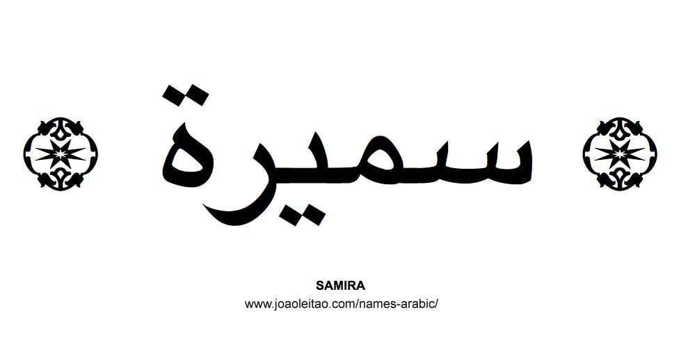 Muslim Female Names Names In Arabic Female Names Muslim Women Names Calligraphy Name