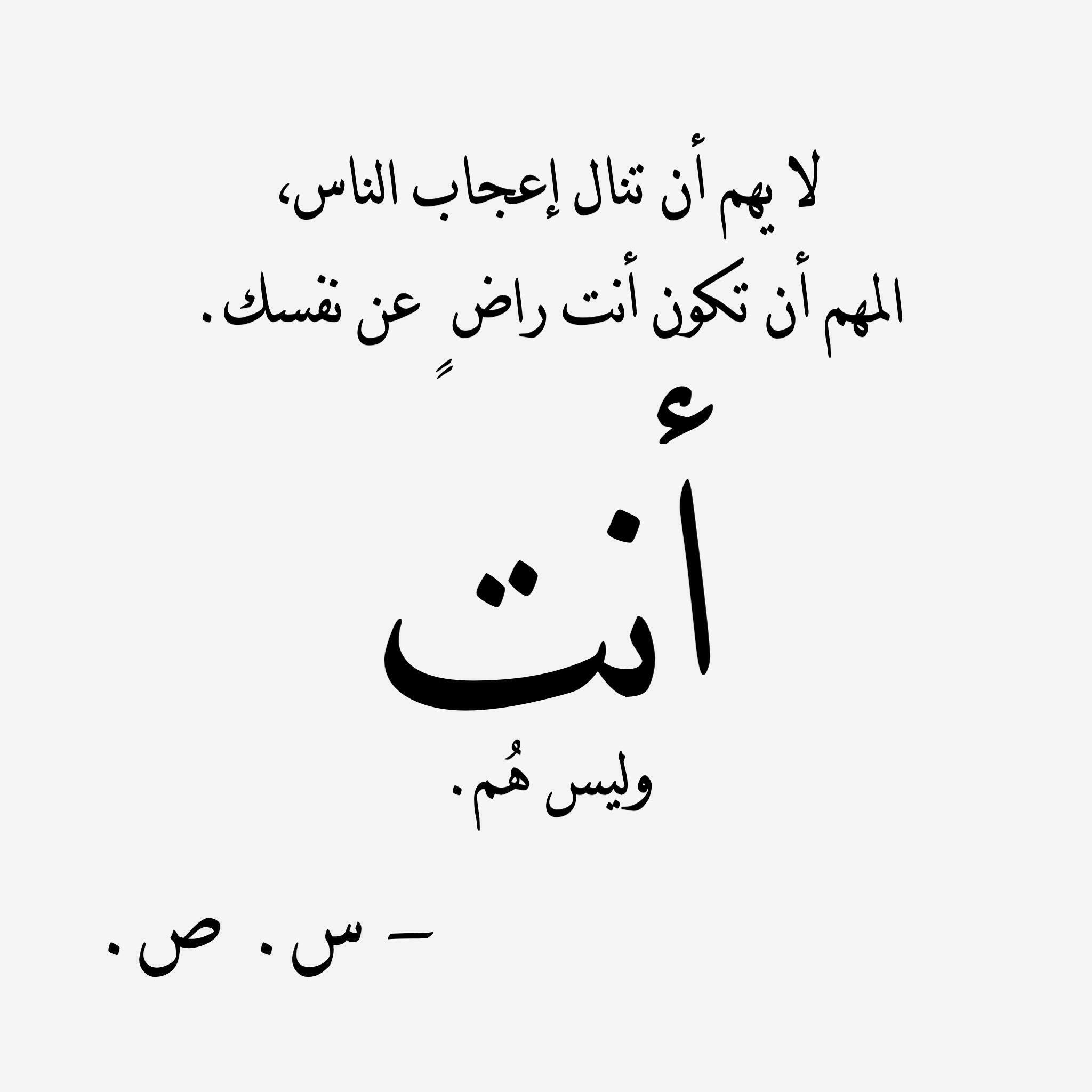 المهم ان تكون راض عن نفسك Words Quotes Cool Words Words