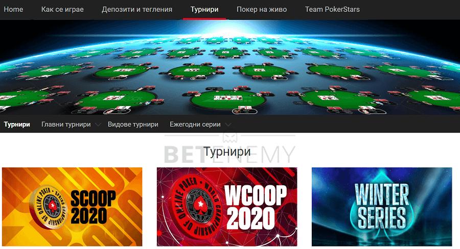 Покер старс турнир онлайн игровые автоматы покер играть бесплатно онлайн без регистрации