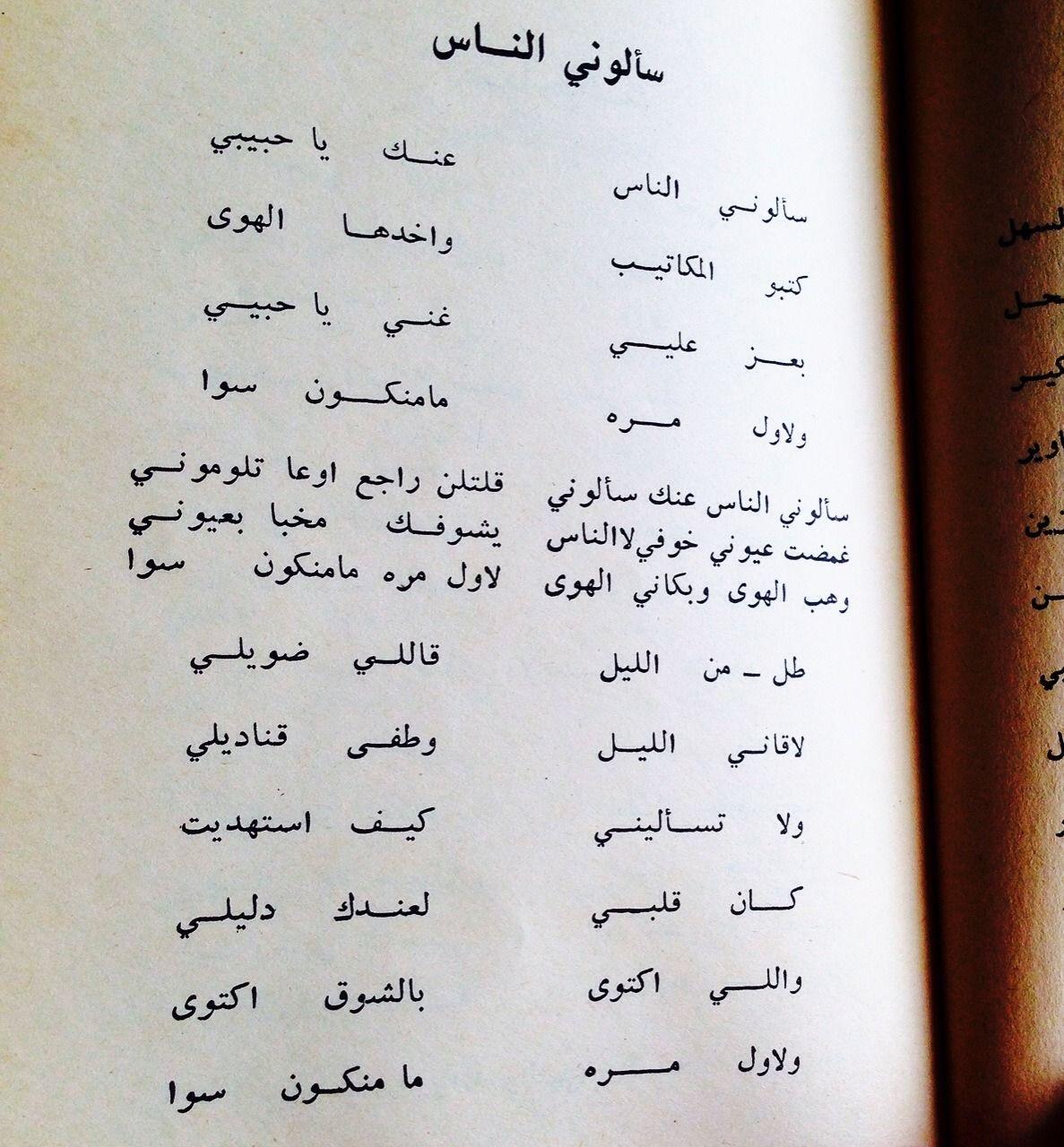 فيروز  سألوني الناس | فيروزيات | Arabic quotes, Arabic words