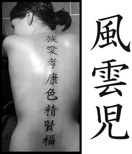 Pin By Holli Mcalpine On Tattoos Writing Tattoos Chinese Letter Tattoos Chinese Symbol Tattoos