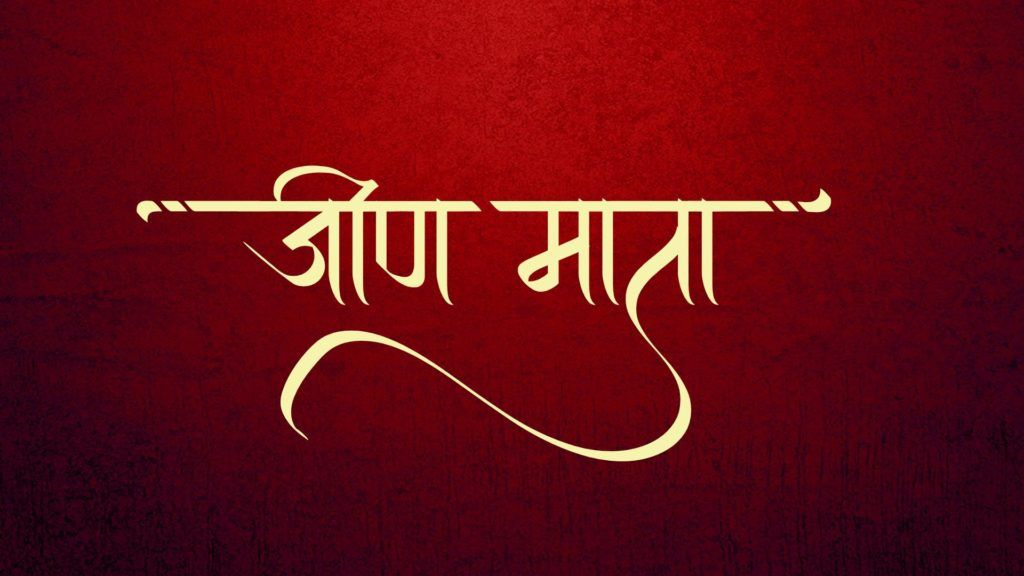 Download Hindi Fonts: Hindi Names, Logos & Letter Design ...