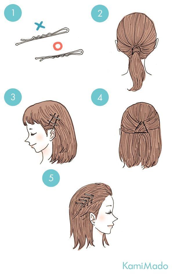 Uses Of Pins 前髪ありヘア ヘアスタイリングの基本 簡単ヘア