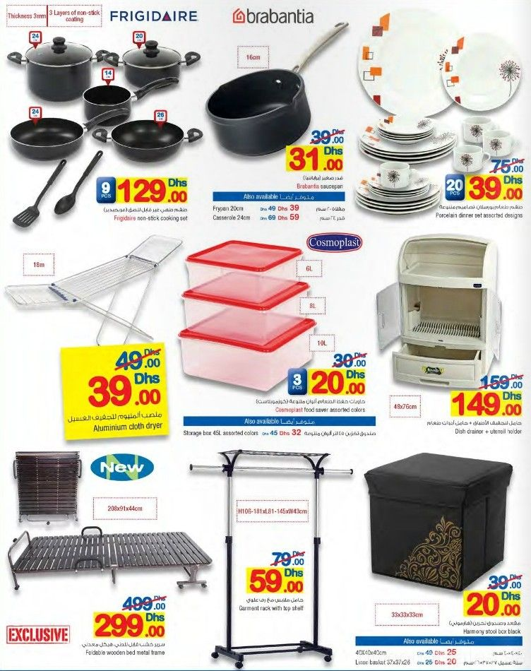 Assorted Kitchenwares Exclusive Offer Carrefour Discount Sales