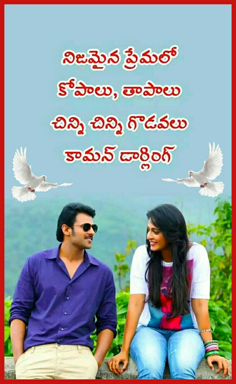 Love Saved By Sriram Telugu Inspirational Quotes Love Failure Qoutes About Love